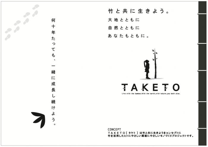 TAKETO リーフレット